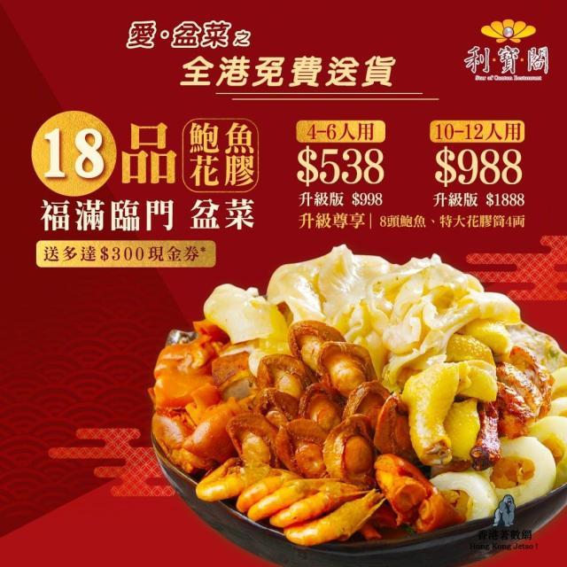 利寶閣盆菜 : HongKongJetso 獨家盆菜優惠 2021