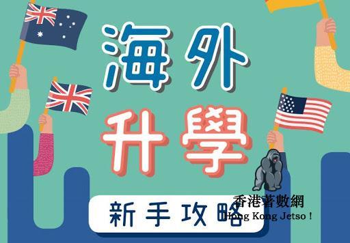 2021年.香港3大海外升學資訊網站推薦