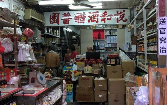 悅和醬園 : 荃灣街市黃色醬油公司 黃店 !