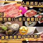 [美食消息] 八間日式燒肉推介, 油花細嫩cp值極高!! (上)