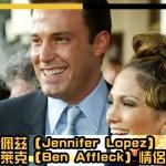 珍妮佛·洛佩茲(Jennifer Lopez)和本·阿弗萊克(Ben Affleck)情侶關係時間表