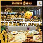 【尖沙咀美食】尖沙咀美食推介 Glasshouse Greenery 旗艦店登陸K11MUSEA!精選美食推介!