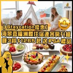 【Staycation優惠2021】海景嘉福洲際酒店住宿餐飲住宿套餐優惠, $1265連客房升級 + 送IPSA禮品 !!
