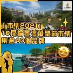 【市集2021】愉景灣萬聖節親子市集+工作坊, 集超過40品牌購物&玩樂 !!