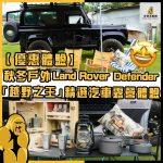 【優惠體驗】 秋冬戶外Land Rover Defender 「越野之王」精選汽車露營體驗