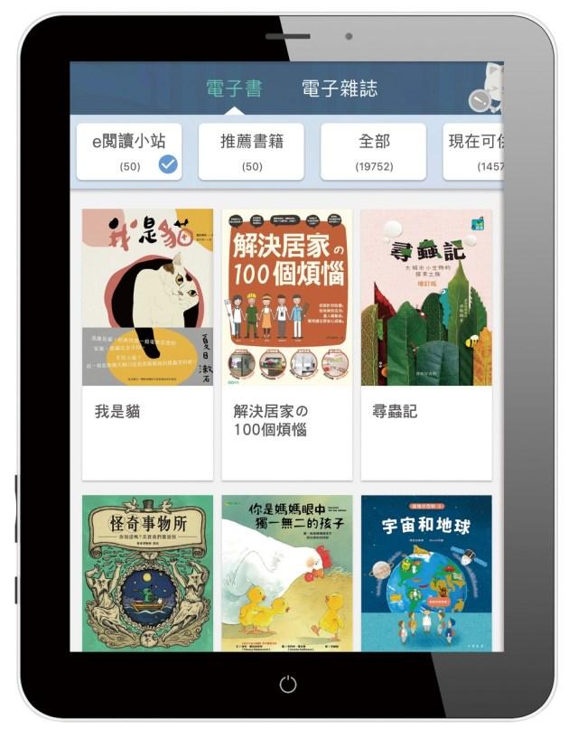 2_香港公共圖書館_鬆一鬆-e-閱讀小站.jpg