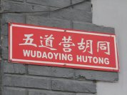 first-find-wudaoying-hutong--it-is-across-from-the-lama-temple-on-beijings-north-2nd-ring-road