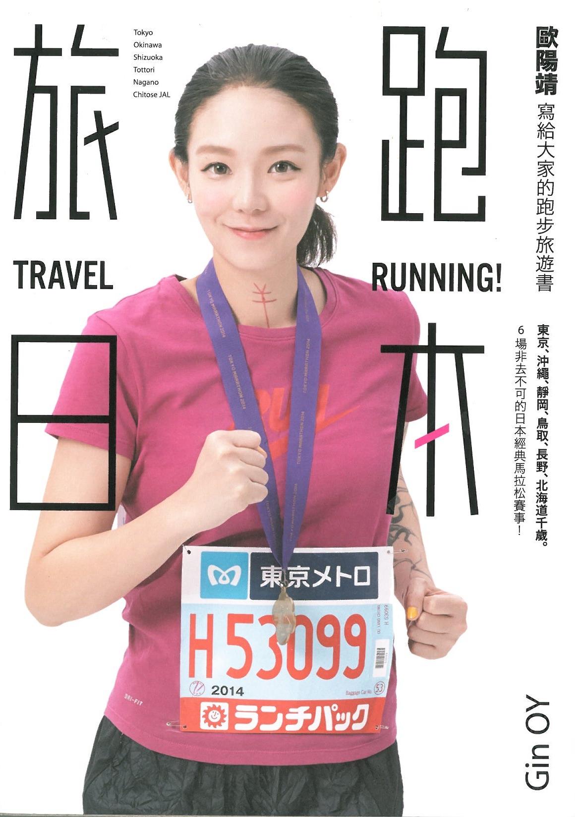 《經濟日報》書評:馬拉松旅遊Race-cation – 馬拉松 看世界/Run the World