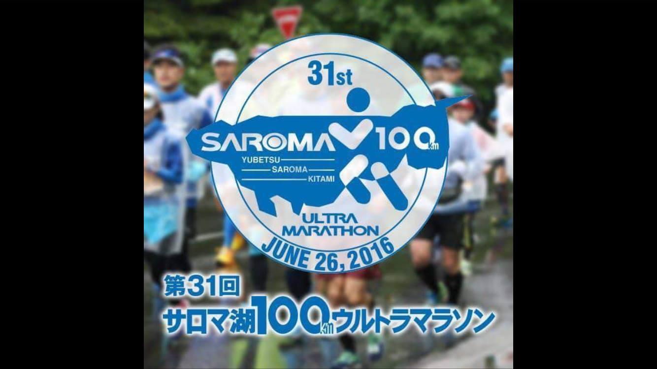 北海道薩羅馬湖100公里超級馬拉松/AJ – 馬拉松 看世界/Run the World