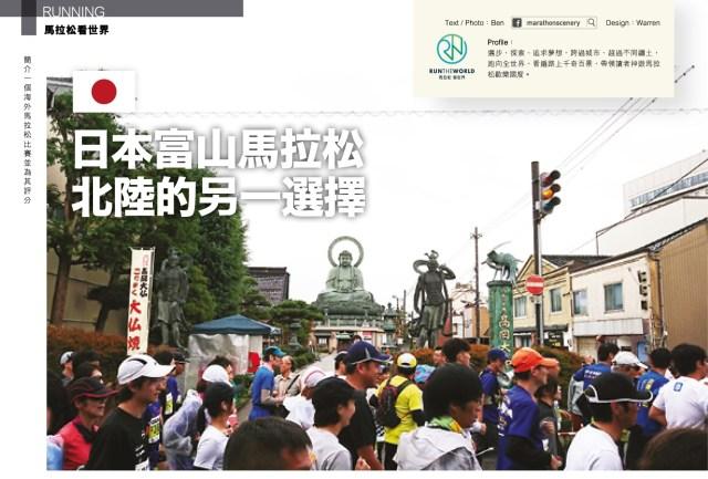 RTW馬拉松評分系列:33. 日本富山馬拉松 (76) – 馬拉松 看世界/Run the World