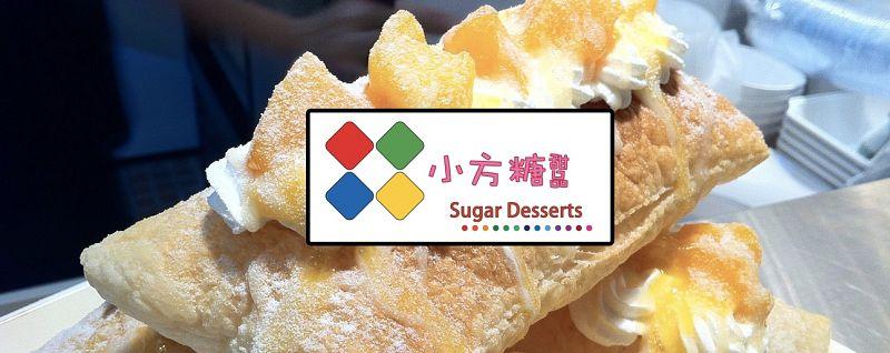 小方糖甜品 Sugar Desserts - 香港創業 Hong Kong Startup