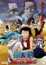 One Piece Movie 8: Episode of Alabasta – Sabaku no Oujo to Kaizoku-tachi