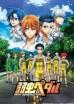Yowamushi Pedal: New Generation (Season 3)
