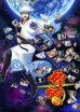 Gintama.: Porori-hen (Season 6)