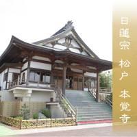 日蓮宗 松戸 本覚寺