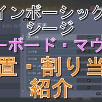 【PC版 R6S】おすすめキー配置・使用デバイスを紹介!キーボードやマウスのボタン設定を解説します。【レインボーシックスシージ】