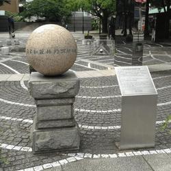 日米和親条約調印の地