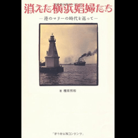 消えた横浜娼婦たち -港のマリーの時代を巡って-:檀原照和