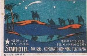 スターホテル