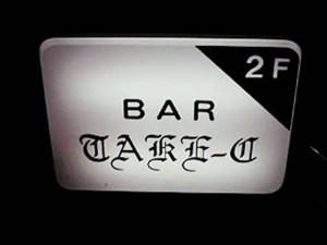 take_c