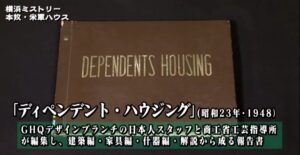 DEPENDENTS_HOUSING