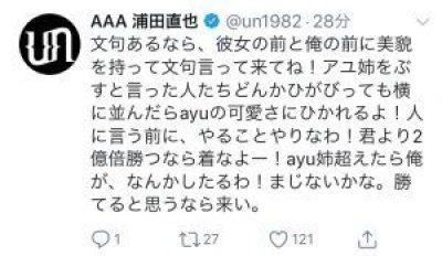 浦田直也の浜崎あゆみ関連ツイート画像