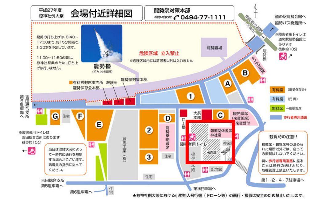 龍勢祭り 会場2