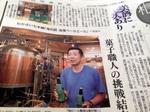鬼伝説ビールの記事