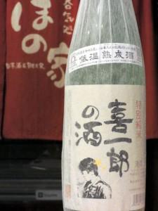 喜一郎の酒