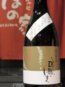 瑞穂のしずく 特別純米無濾過生酒