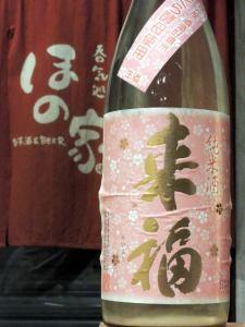 来福 純米生原酒 さくら酵母