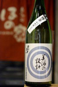 美酒の設計 生酒