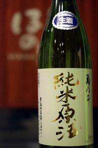 菊乃井 しぼりたて 純米生原酒