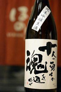 十魂 純米吟醸生酒 十人の勇士が魂を込めて