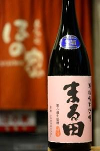 北の錦 まる田 特別純米無濾過生酒