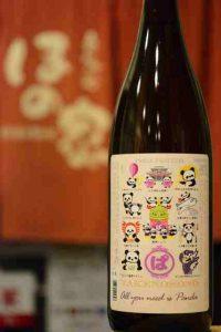 竹の園 ぱんだの旅 純米吟醸 誕生