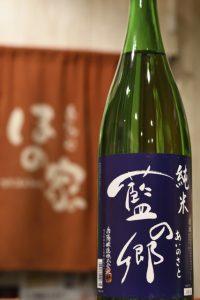 藍の郷 純米酒