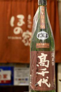 高千代 高温山廃 純米生酒 65%扁平精米