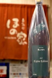角右衛門 純米吟醸 責切 2017 Extra Edition