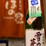 雪の茅舎 純米吟醸 ピンクラベル しぼりたて生酒