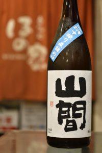 山間 22号 特別純米酒 中採り直詰め原酒