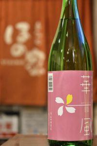 華一風 特別純米酒 ピンクラベル