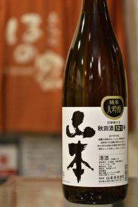 山本 純米大吟醸 121号(百田)