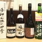 秋田の酒で乾杯