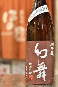 川中島 幻舞 純米吟醸 無濾過生原酒