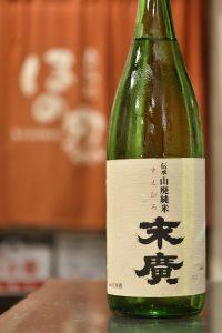 會津 伝承山廃純米酒 末廣