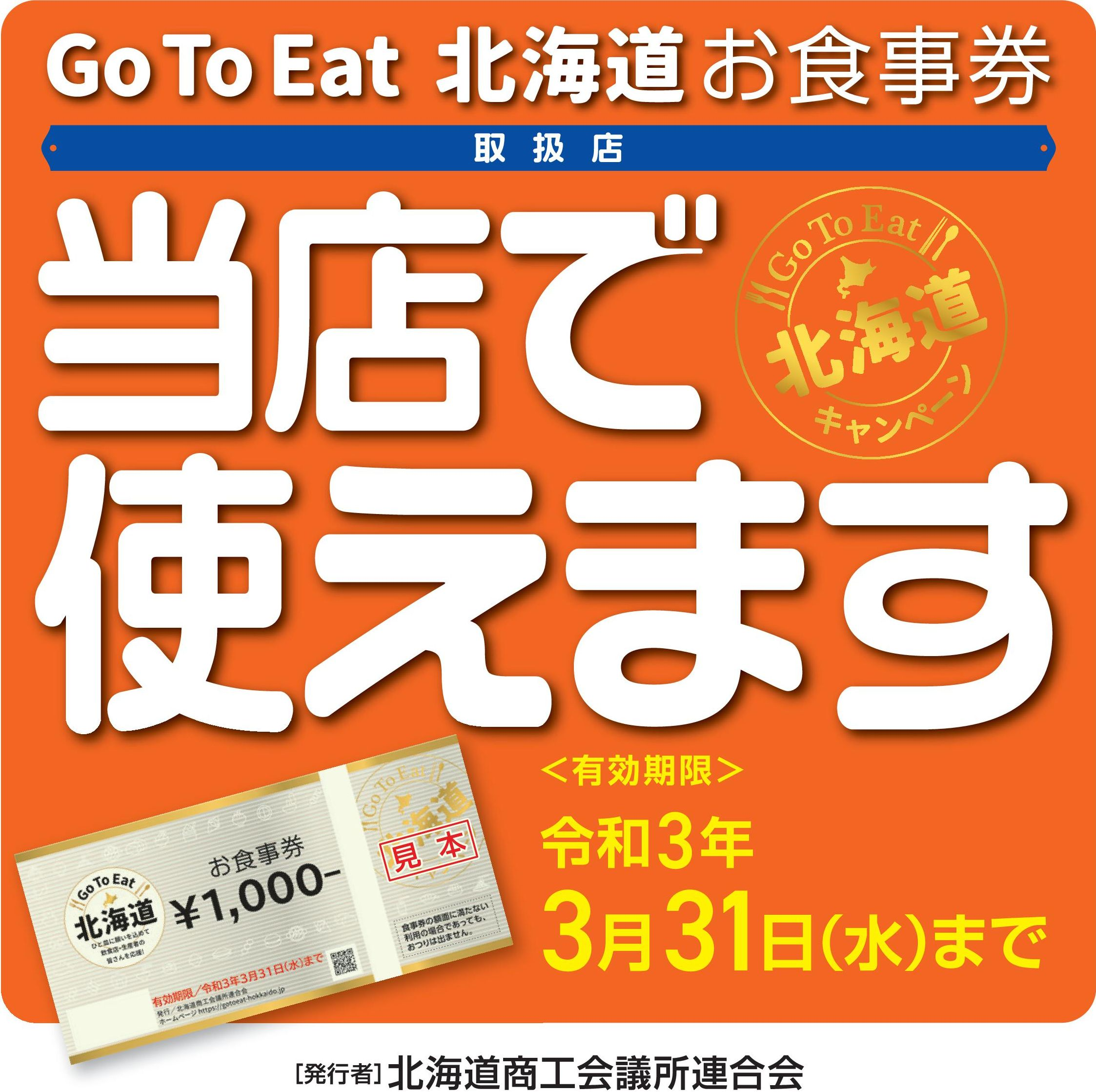 gotoeat_ticket