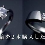 婚約指輪を2本購入したお客様にビックリ