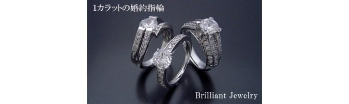 1カラットダイヤは高いの?