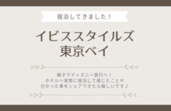 イビススタイルズ東京ベイ【family宿泊体験記】